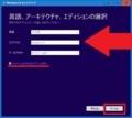 Windows 10のインストールメディアを作成する方法3