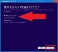 Windows 10のインストールメディアを作成する方法4