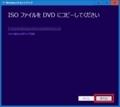 Windows 10のインストールメディアを作成する方法8