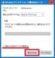 Windows 10のインストールメディアを作成する方法10