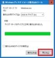 Windows 10のインストールメディアを作成する方法11