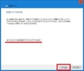 Windows 10の回復ドライブを作成する方法3