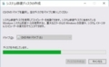 Windows 10のシステム修復ディスクを作成する方法3