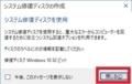 Windows 10のシステム修復ディスクを作成する方法4