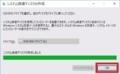 Windows 10のシステム修復ディスクを作成する方法5