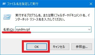 Windows OSのシステムの復元が失敗する場合の対策方法