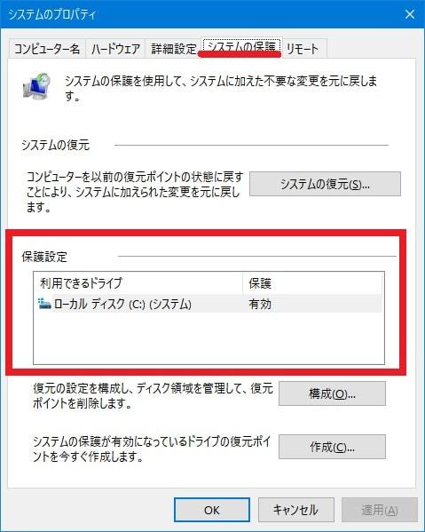 Windows OSのシステムの復元が失敗する場合の対策方法1