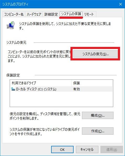 Windows OSのシステムの復元が失敗する場合の対策方法2