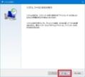 Windows OSのシステムの復元が失敗する場合の対策方法3