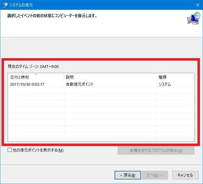 Windows OSのシステムの復元が失敗する場合の対策方法4
