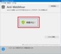 Anti-WebMinerを日本語化する方法2