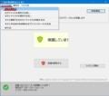 Anti-WebMinerを日本語化する方法6