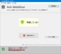 Anti-WebMinerを日本語化する方法7