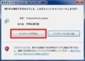 Windows 7のデスクトップにガジェットを追加する方法8