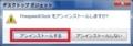 Windows 7のデスクトップにガジェットを追加する方法11
