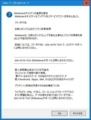 Windowsセキュリティの重要な警告という画面を消す方法1