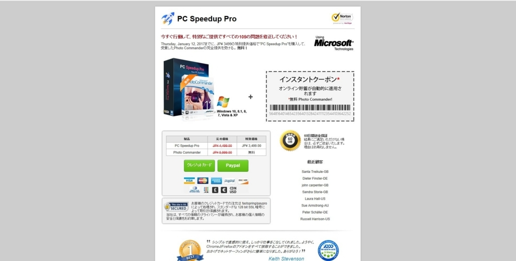 PC SpeedUp Pro Repairを削除する方法3