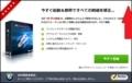 PC SpeedUp Pro Repairを削除する方法5