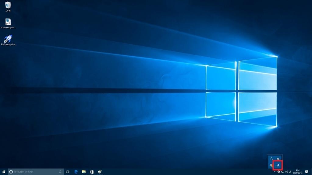 PC SpeedUp Pro Repairを削除する方法6