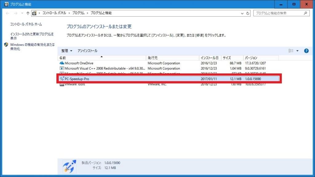 PC SpeedUp Pro Repairを削除する方法9
