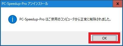 PC SpeedUp Pro Repairを削除する方法11