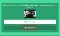 YouTubeの動画を安全にダウンロードする方法4