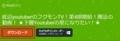 YouTubeの動画を安全にダウンロードする方法16