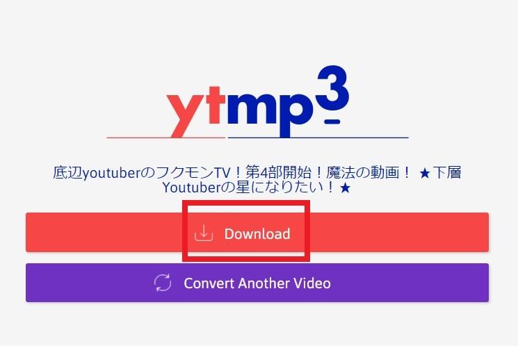 YouTubeの動画を安全にダウンロードする方法18