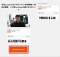 YouTubeの動画を安全にダウンロードする方法21