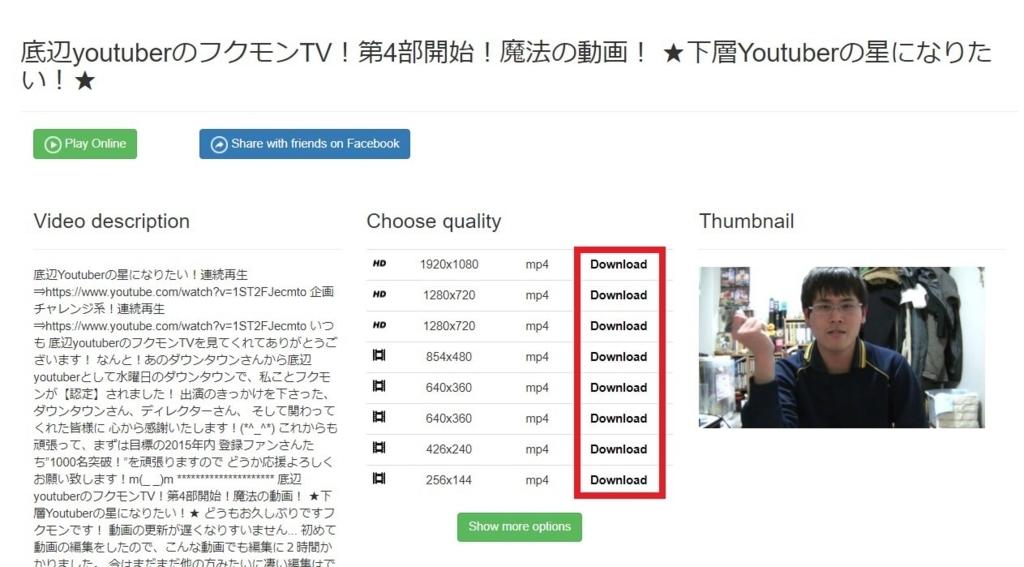 YouTubeの動画を安全にダウンロードする方法30