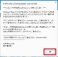 Security Error 0x00759Bというフィッシングサイトの注意喚起2