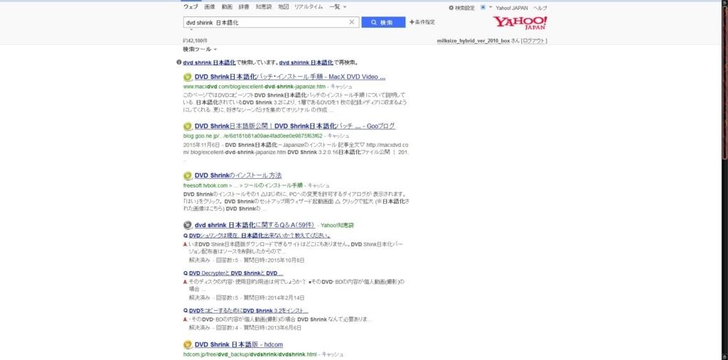 DVD Shrinkの日本語化パッチと称するサイト1