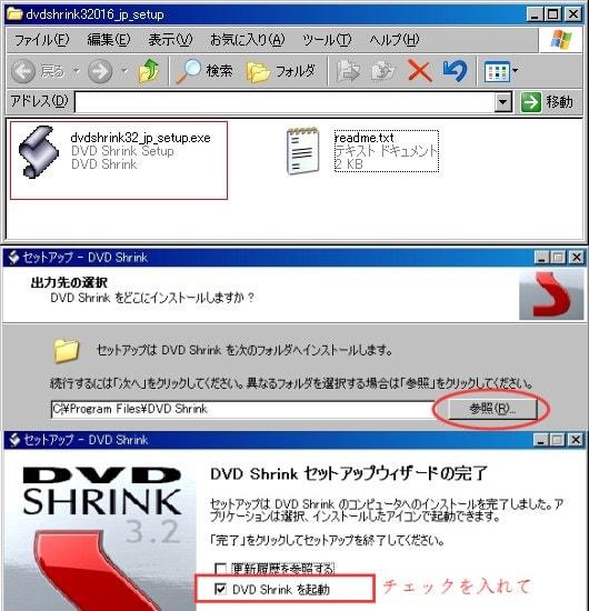 DVD Shrinkの日本語化パッチと称するサイト