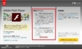 McAfee Security Scan Plusをアンインストールする方法1