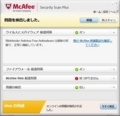 McAfee Security Scan Plusをアンインストールする方法