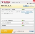 McAfee Security Scan Plusをアンインストールする方法2