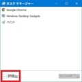 McAfee Security Scan Plusをアンインストールする方法4