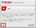 McAfee Security Scan Plusをアンインストールする方法7