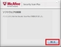 McAfee Security Scan Plusをアンインストールする方法0