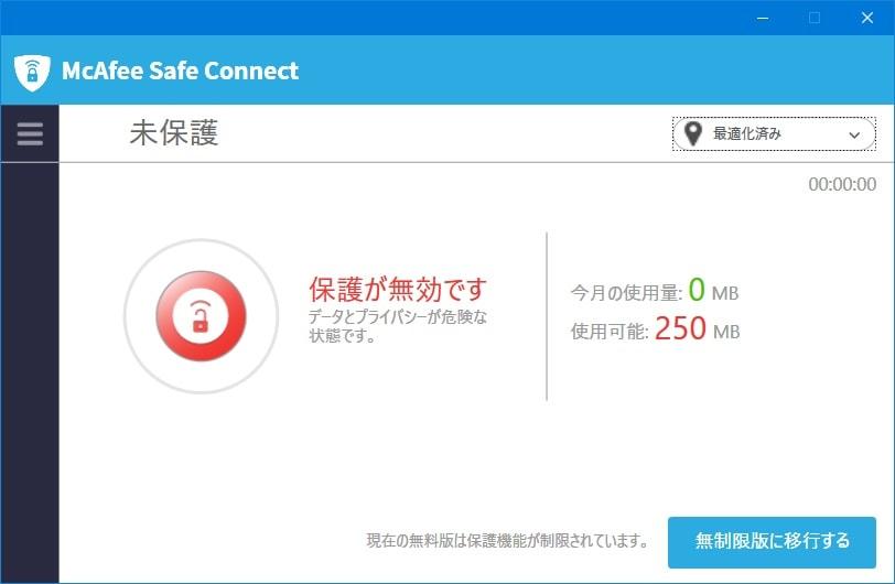 McAfee Safe Connectを削除する方法2