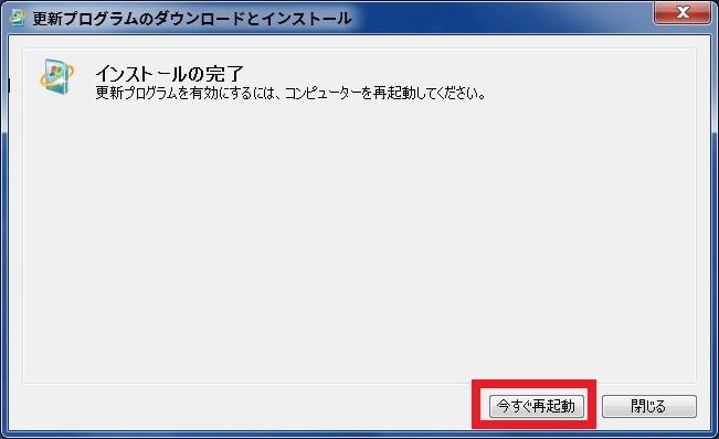 Windows 7のWindows Updateの確認が終わらない場合の対策方法1