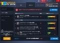 Speedup PC 2018を完全に削除する方法4