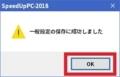 Speedup PC 2018を完全に削除する方法7