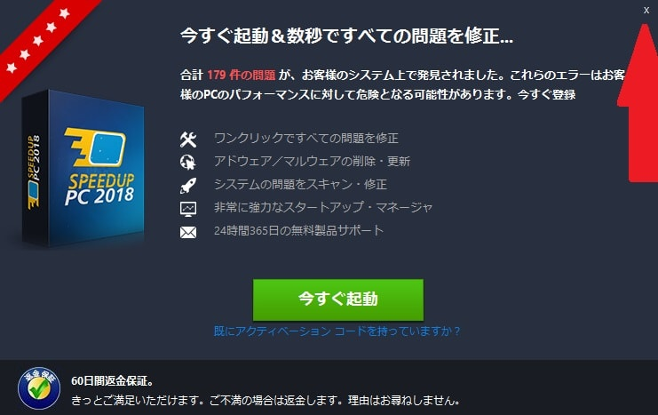 Speedup PC 2018を完全に削除する方法9