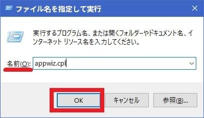 Speedup PC 2018を完全に削除する方法10