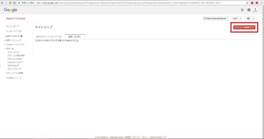 wpXサーバーでSSLに対応したWebサイトをGoogle Analytics及びGoogle Search Console