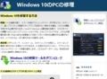 Windowsセキュリティシステムが破損していますという画面に対する対策