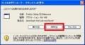 Windows XPを使用する場合に実践すべきセキュリティ対策のまとめ5