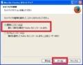 Windows XPを使用する場合に実践すべきセキュリティ対策のまとめ7