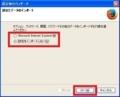 Windows XPを使用する場合に実践すべきセキュリティ対策のまとめ10